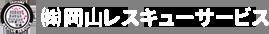 岡山レスキューサービス