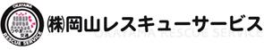 (株)岡山レスキューサービス 公式ホームぺージ